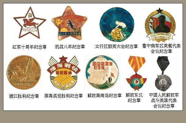 欣赏 服装 中国 标识/希望永远记住老一辈,缅怀先烈,激励后人,军人荣誉,得来不易...